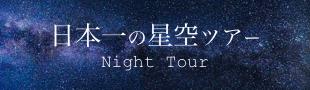 日本一の星空ツアー