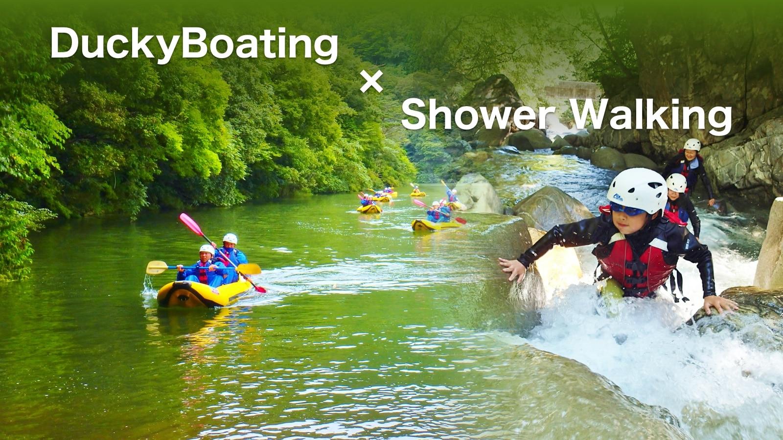 シャワーウォーキング&ダッキーボート