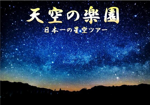 天空の楽園画像 (2)
